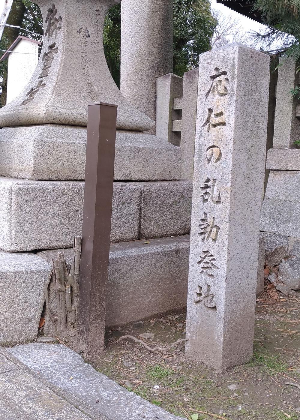 応仁の乱の石碑画像